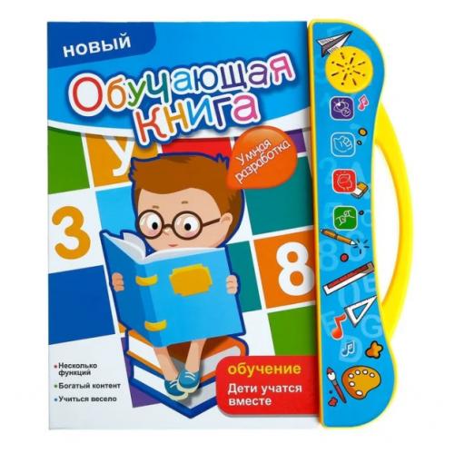 Обучающая электронная книга оптом