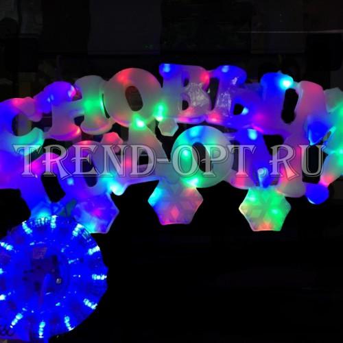 Фигура новогодняя С новым годом LED