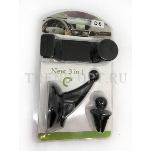 Универсальный держатель D-5 Mobile phone holder 3in1
